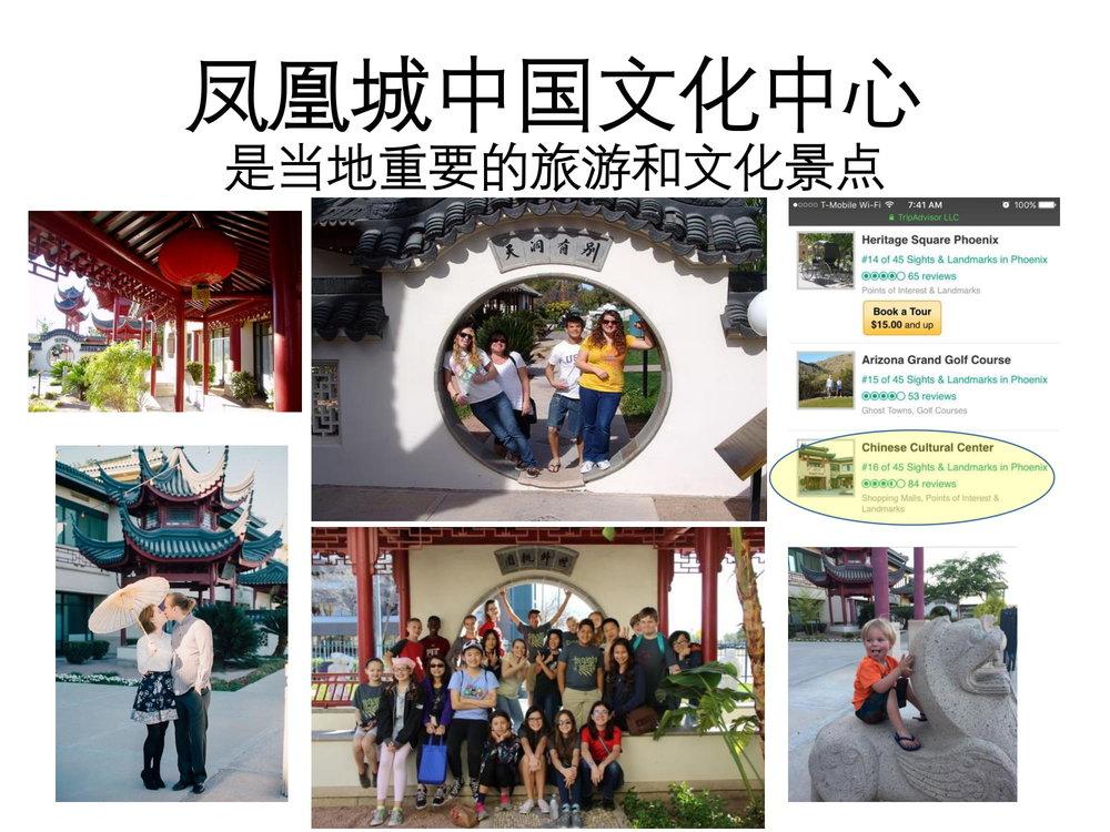 挽救凤凰城中国文化中心PPT-28.jpg