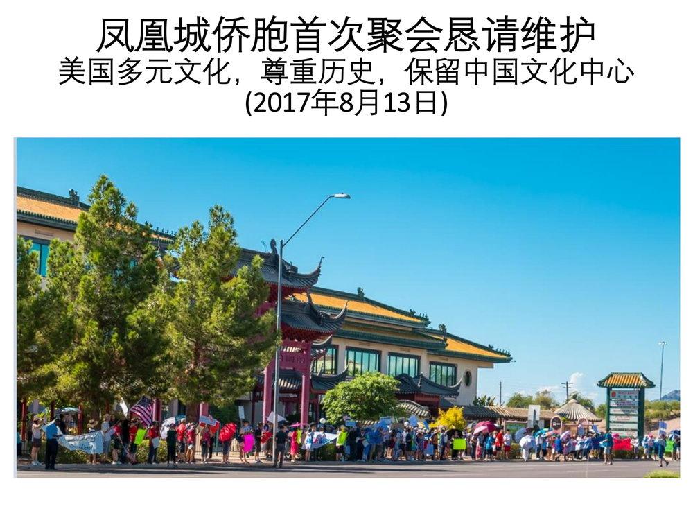 挽救凤凰城中国文化中心PPT-30.jpg