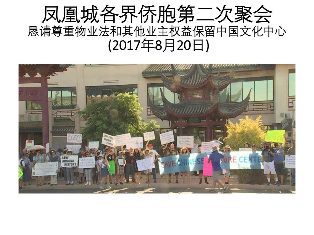挽救凤凰城中国文化中心PPT-31.jpg
