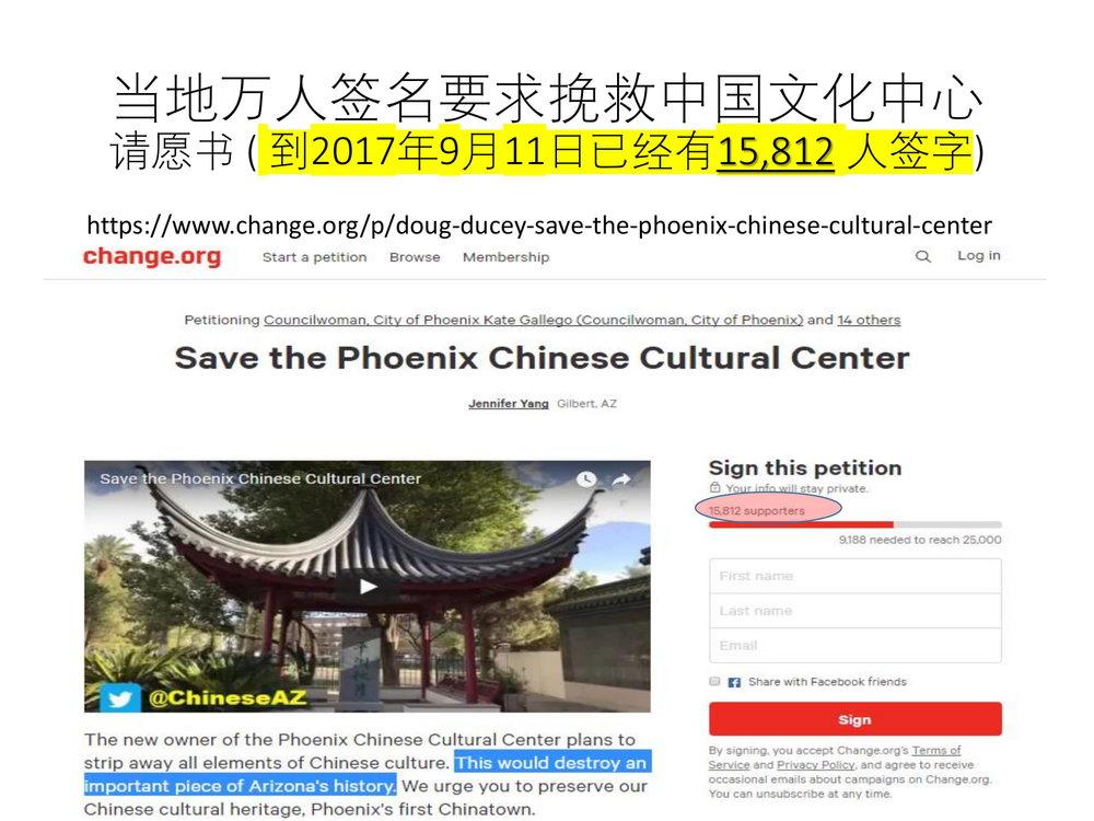 挽救凤凰城中国文化中心PPT-33.jpg