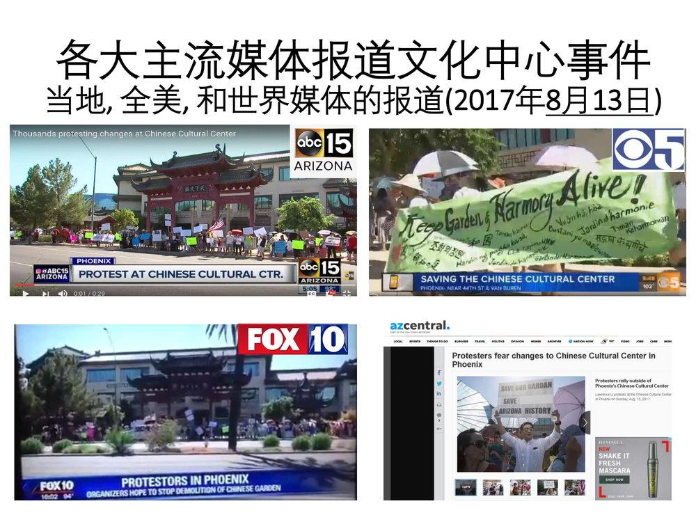 挽救凤凰城中国文化中心PPT-34.jpg