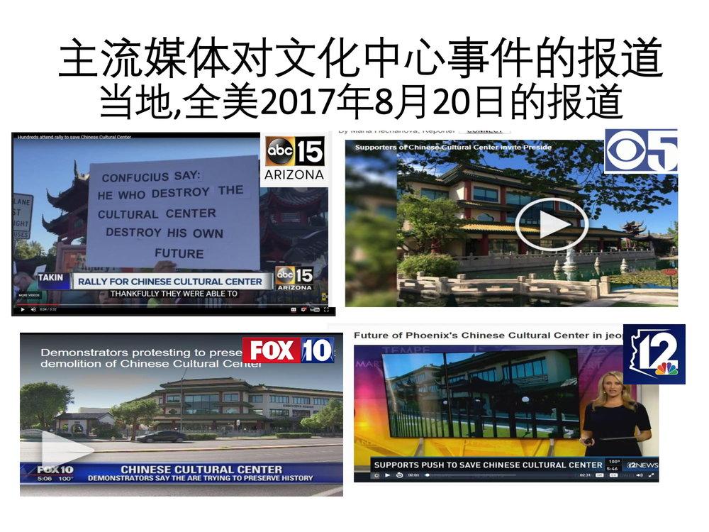 挽救凤凰城中国文化中心PPT-35.jpg