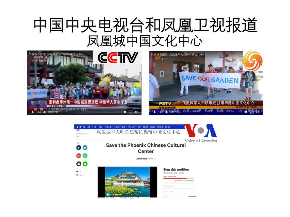 挽救凤凰城中国文化中心PPT-38.jpg
