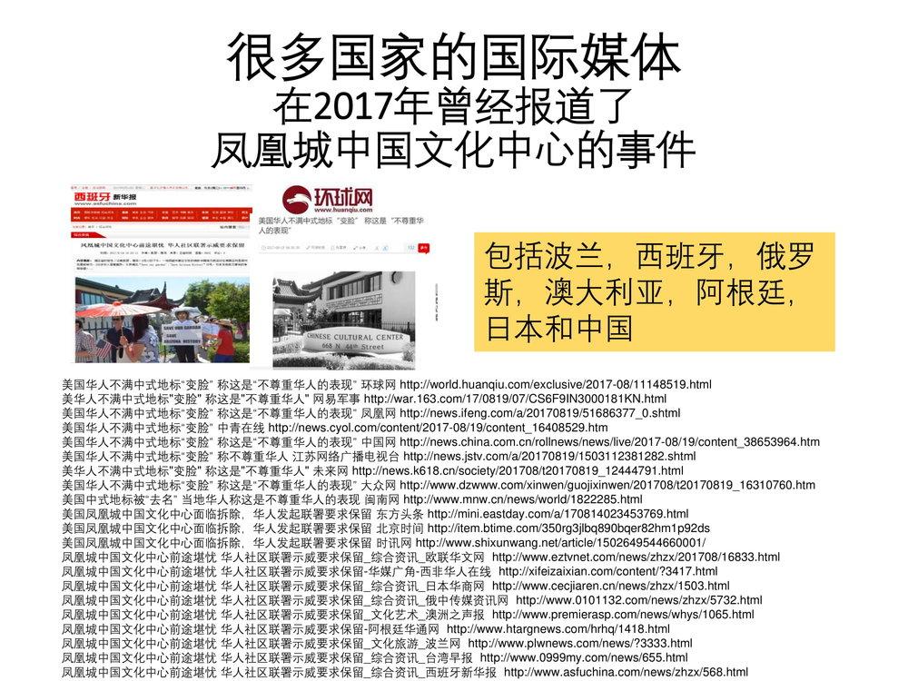挽救凤凰城中国文化中心PPT-39.jpg