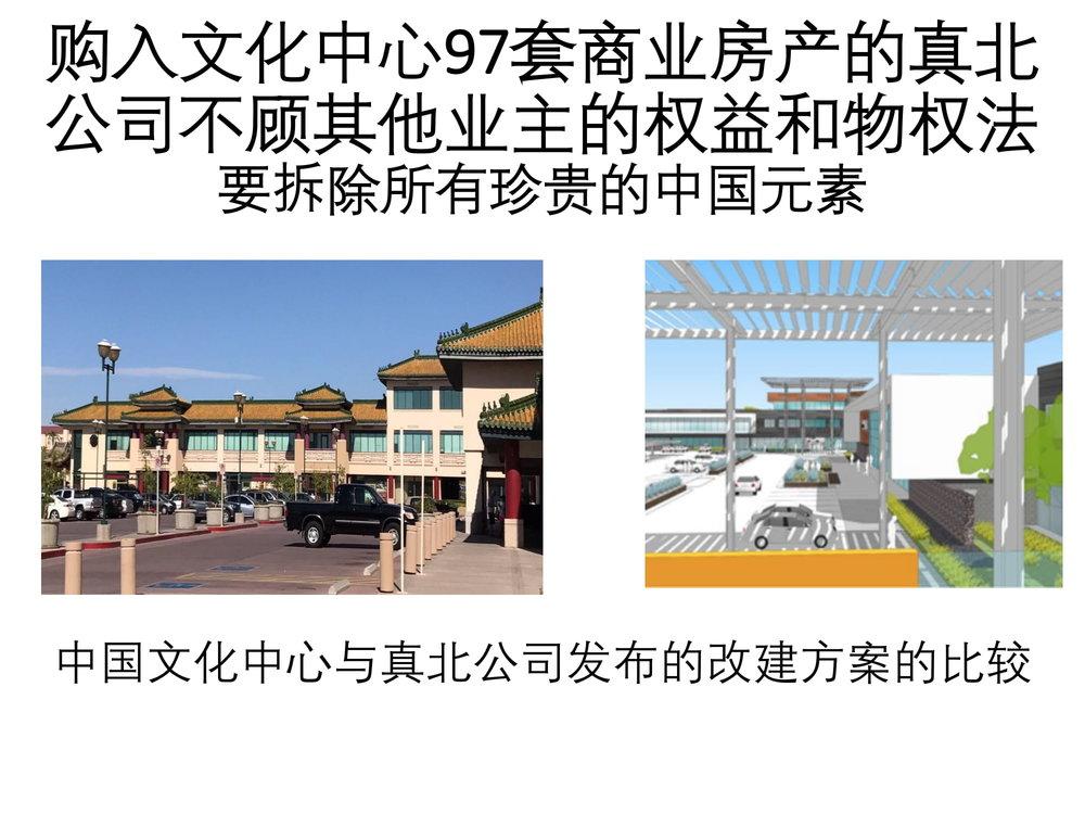 挽救凤凰城中国文化中心PPT-40.jpg