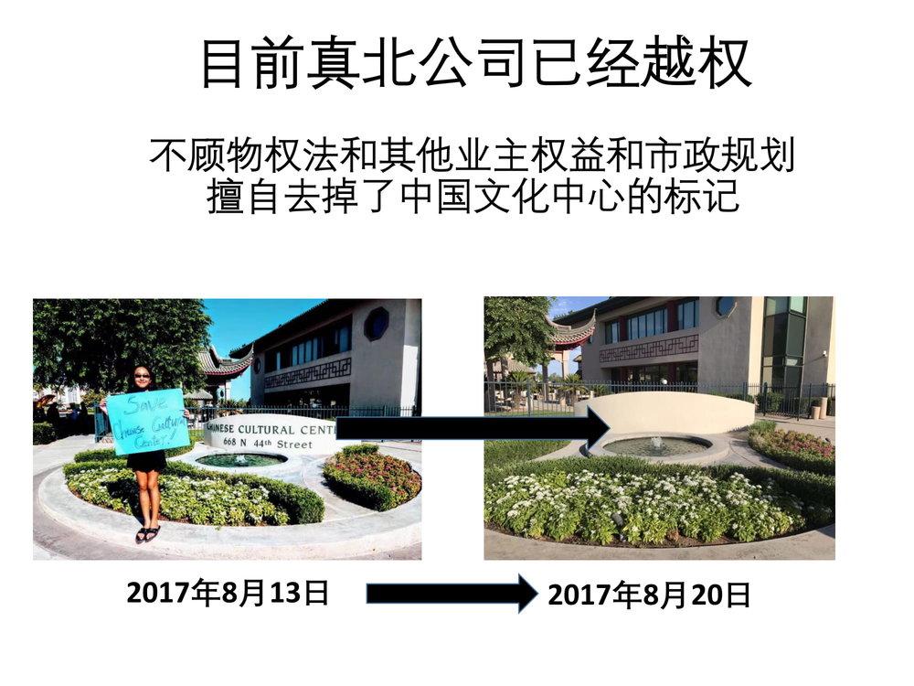 挽救凤凰城中国文化中心PPT-41.jpg