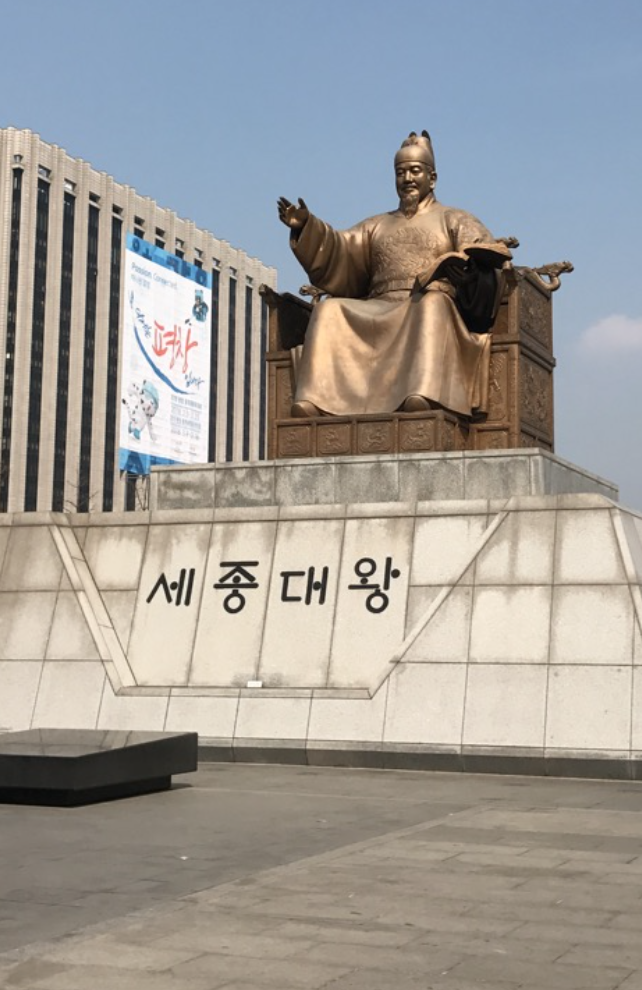 As I walked around Gwanghwamun Plaza in central Seoul, I was surprised by the magnitude of a statue commemorating Sejong the Great, who was the fourth king of Joseon Dynasty.