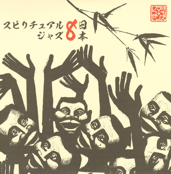 VA - Spiritual Jazz 8: Japan