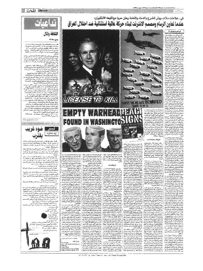 2004.04 Al-Quds, arabic newspaper.jpg