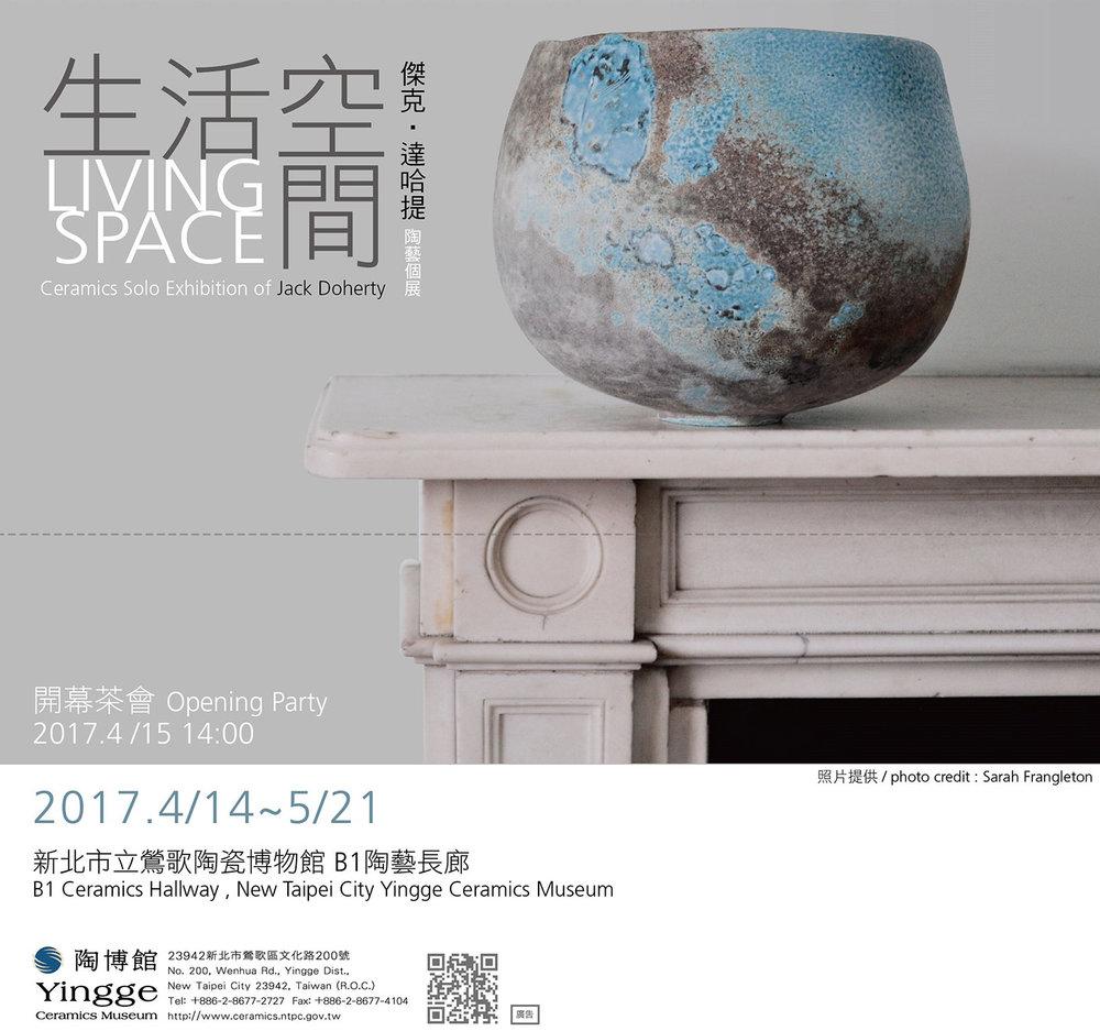doherty-porcelain-Yingge-invitation.jpg