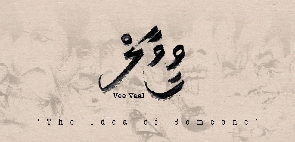 VeeVaal Banner.jpg