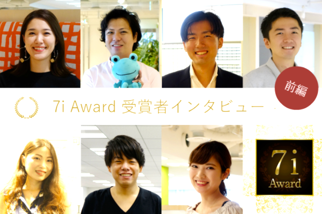 7i Award受賞者インタビュー - ~前編~