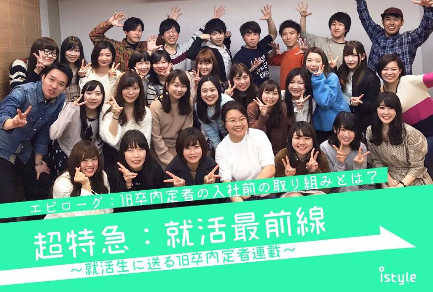 アイスタイルグループ18卒内定者連載ブログ - ~18新卒入社~