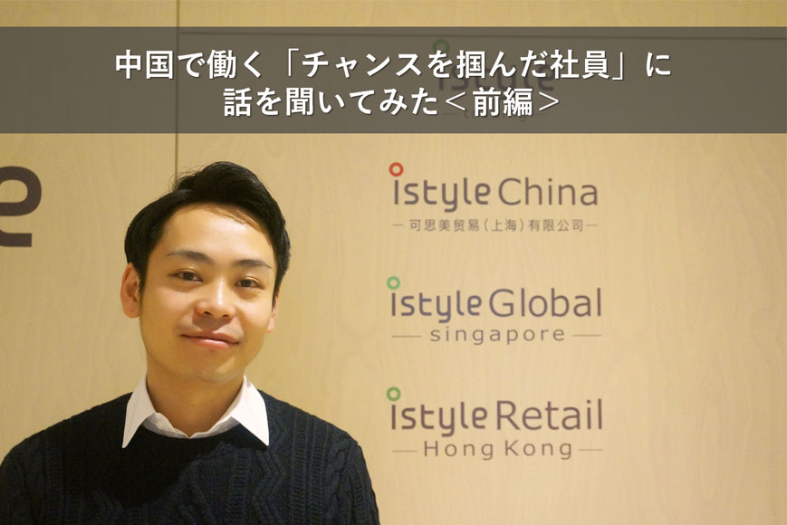 中国で働く「チャンスを掴んだ社員」に話を聞いてみた<前編> - ~istyle China:倉島~