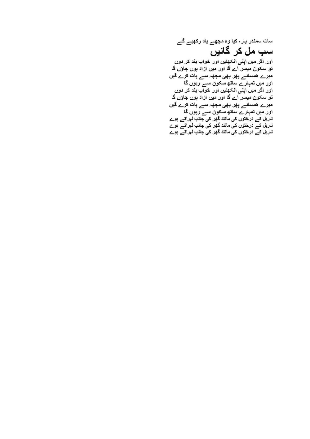 WAVING LIKE THE PALM TREES - URDU_Page_2.jpg