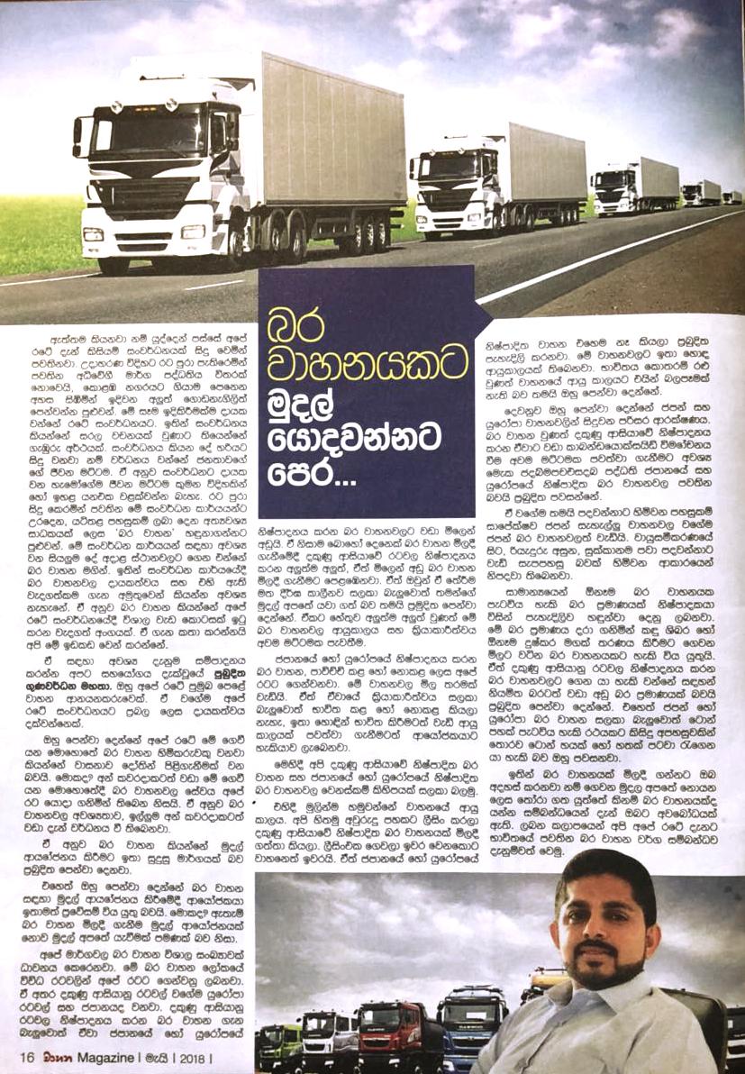 pubuditha-gunawardana-paper-article