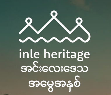 Inle Heritage    Inle Heritage is a not-for-profit organization that preserves the nature and culture of Inle Lake. They offer accommodation, a restaurant, a gift shop and cooking classes. When you stay, eat, shop and learn at Inle Heritage, you help ensure conservation projects continue to thrive.