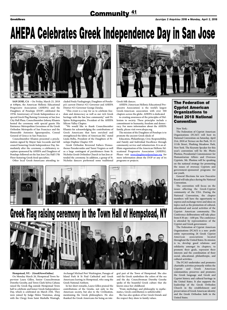 Greek News Victoria Smyrniotis Photography Feature