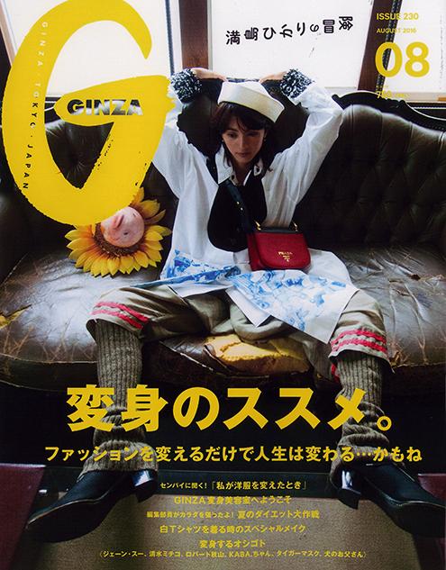Ginza Magazine / August 2016