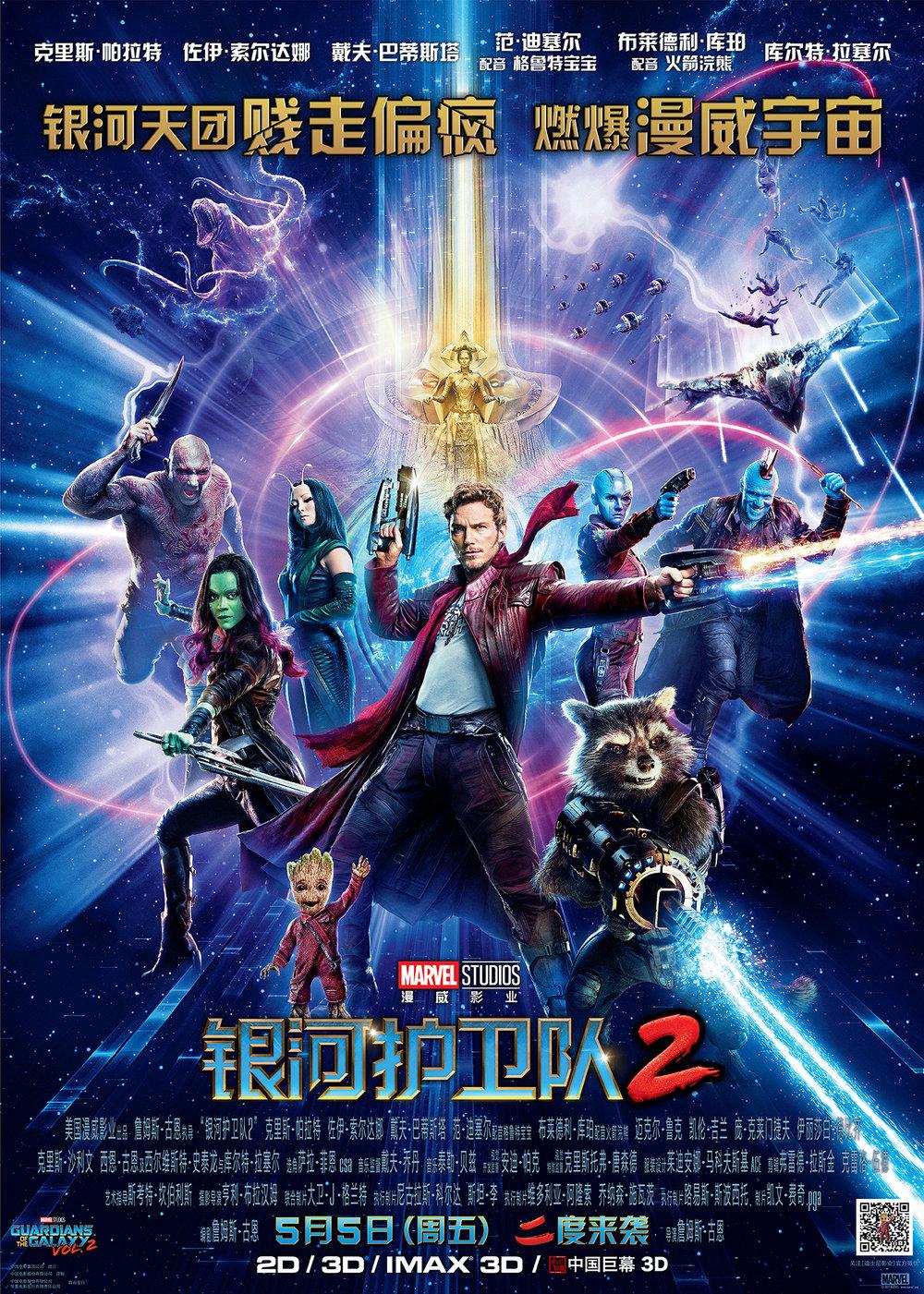 GuardiansVol2_China_1Sht_100dpi.jpg