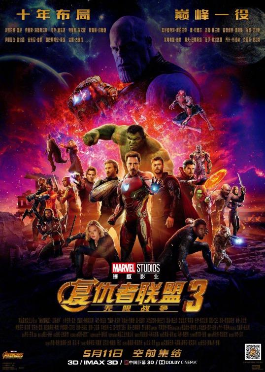 avengers_infinity_war_ver9.jpg