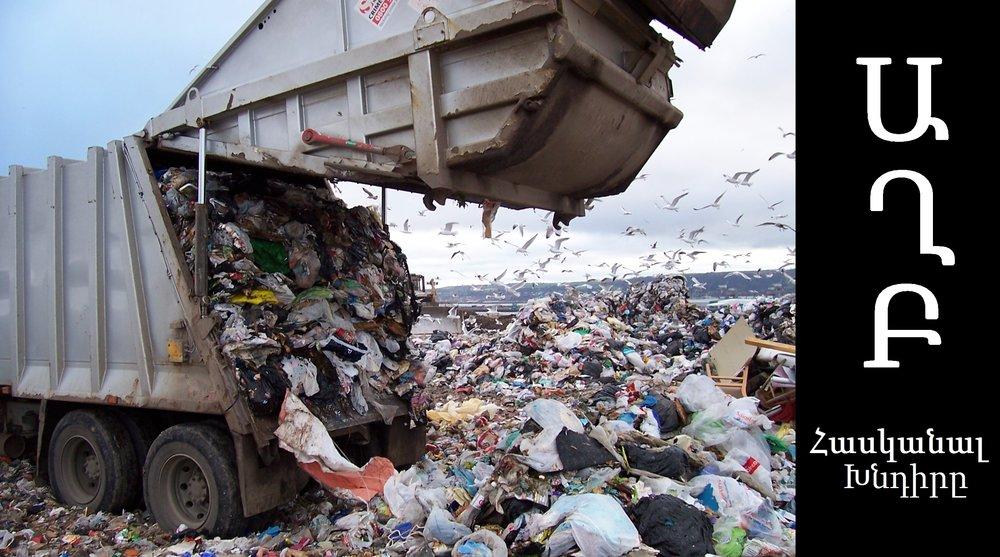 fashion-landfills.jpg