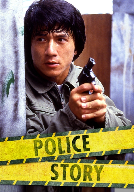 - If you appreciate people destroying their bodies for entertainment purposes, then you'll likely enjoy the coccyx-obliterating and wince-inducing Police Story (1985). This sometimes-funny, sometimes-scary action-comedy starring and directed by Jackie Chan, features top notch stunt work and mountains of broken sugar glass. Join us as we discuss the slapstick/action link, ponder the wigs in the Hong Kong court system, and invite Liza Minnelli over for some cosmos. It's another off-the-rails episode of Ex Rated Movies!
