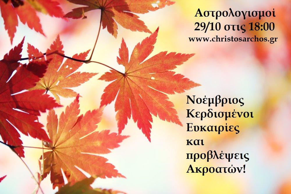 November-leaves.jpg