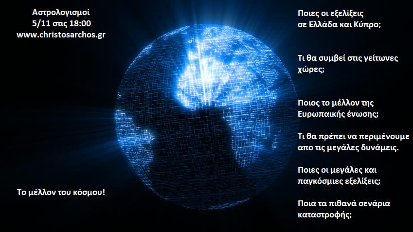 αστρολογισμοι.png
