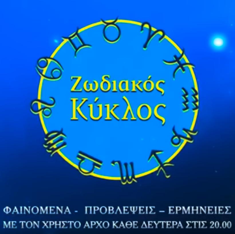 Zodiakos kyklos.png