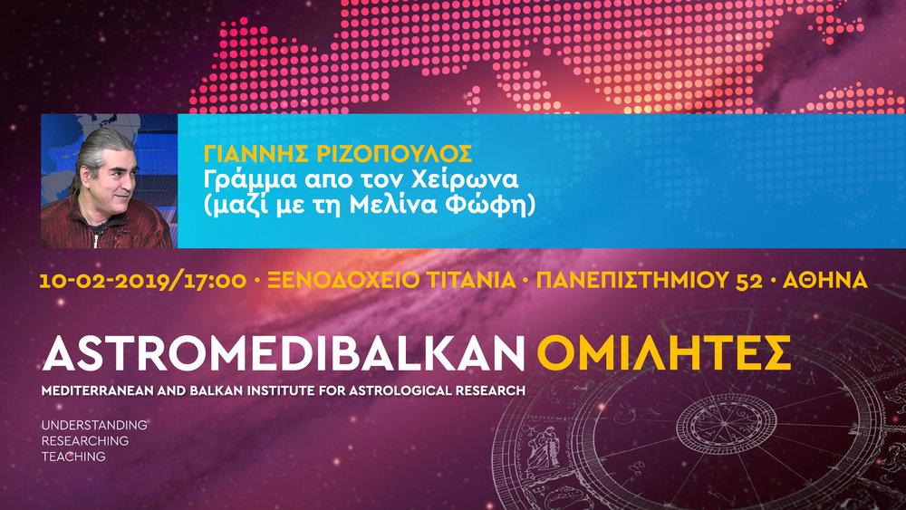 ASTROMEDIBALKAN_Eisagogikes-Karteles-Omiliton-Γιάννης Ριζόπουλος.jpg