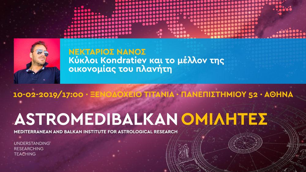 ASTROMEDIBALKAN_Eisagogikes-Karteles-Omiliton-Νεκτάριος Νάνος.jpg