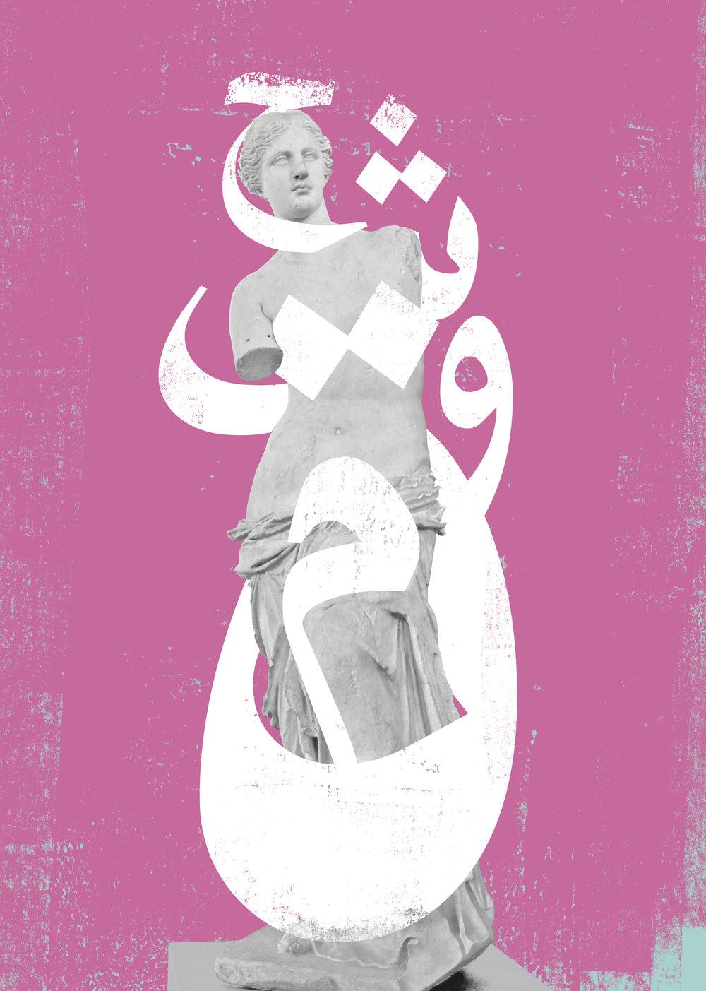 <b>Younes Zemmouri</b></br><i>H'shouma (Shame</i> series)</br>digital art print on archival paper</br>limited edition of 30</br>20 x 16 inches</br>$400 unframed / $600 framed