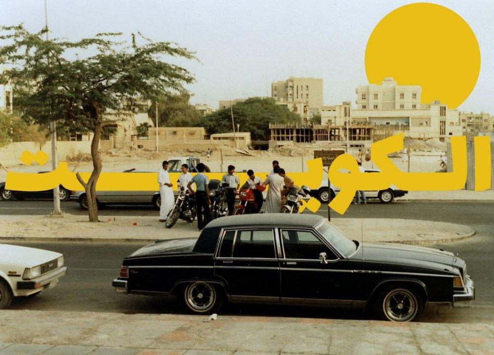 <b>Adnan Samman</b></br><i>Kuwait</i></br>Digital collage</br>9.4 x 13 in</br>$350.00
