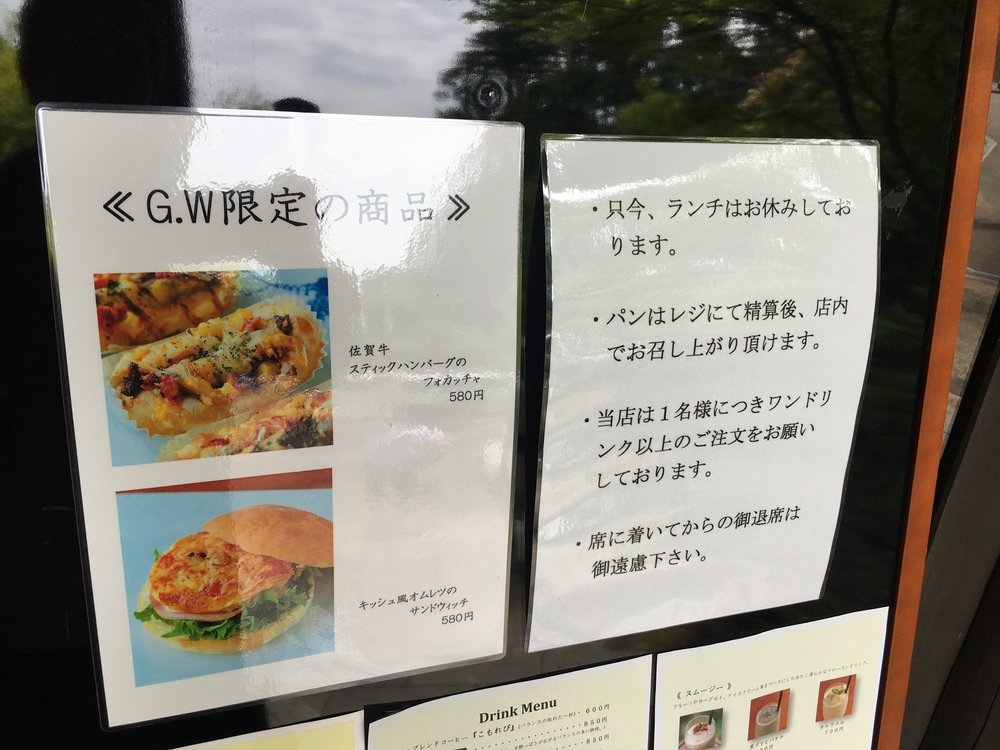 They have this limited time bakery menu for the Golden Week. Saga Beef Burger Focaccia and Quiché Sandwish.