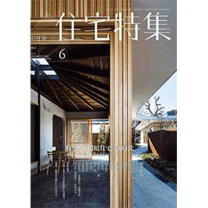 新建築住宅特集 2016年6月号 2016年6月 環境特集『「環境住宅」新時代──いかに自然と結びつけるか』