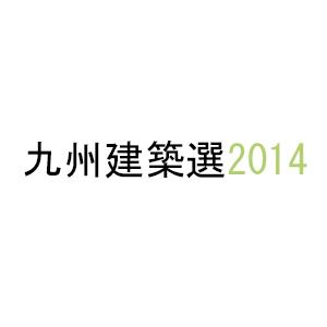 2014 九州建築選2014   2015年3月 (日本建築学会 建築九州賞(作品賞)