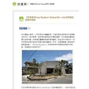 綠・建築   2014年11月 (台湾の建築WebMagazine「綠・建築家」 )