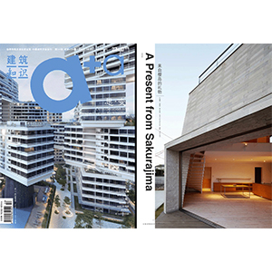 2014  The 230th issue of magazine    October 2014  (architectural magazine in Beijing, China a + a Magazine)