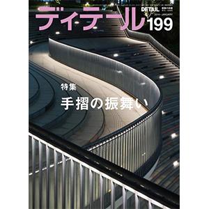 ディテール 2014年1月号 199号 (彰国社)