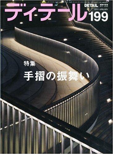 JAPAN 2014 - DETAIL MAGAZINE