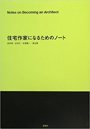 JAPAN 2008 - Notes of Becoming a Residential Writer
