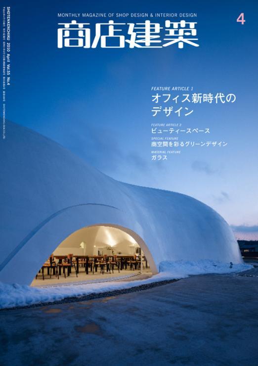 JAPAN 2010 - Shop Building  MAGAZINE
