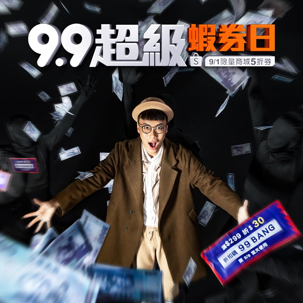 91超級蝦券日.jpg