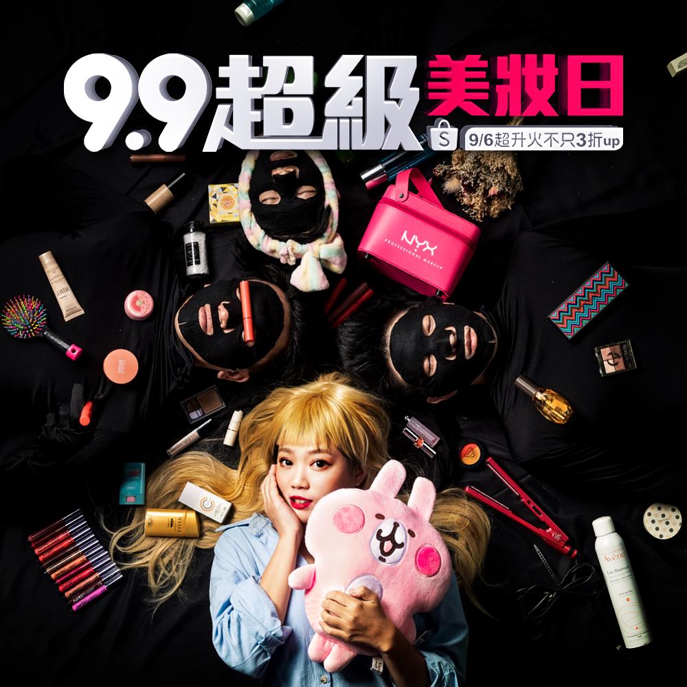 96超級美妝日.jpg