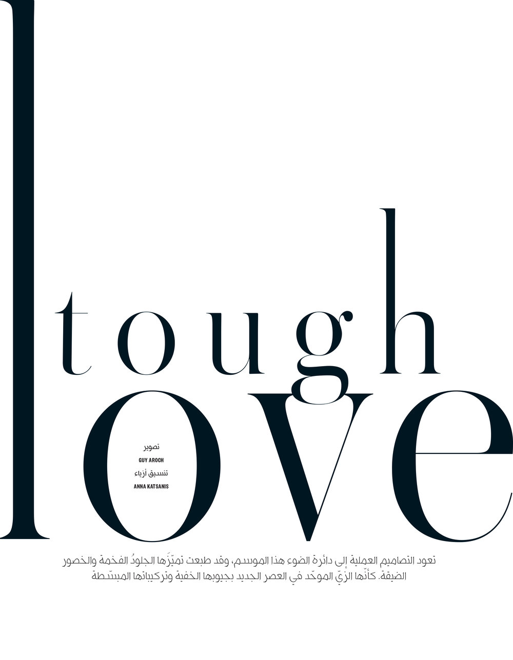 Vogue Arabia March 18 Final Binder_Magzter (dragged) 3-9.jpg