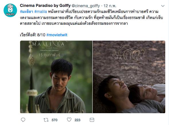 จาก Cinema Paradiso by Golffy : หนังดราม่าที่เปรียบเปรยความรักและชีวิตเหมือนการทำบายศรี ความงดงามและความธรรมดาของชีวิต กับความรัก ที่สุดท้ายมันก็เป็นเรื่องธรรมชาติ เกิดแก่เจ็บตายสลายไป เราชอบความละมุนแต่แฝงด้วยสัจธรรมของการจากลา