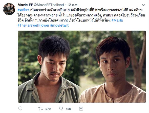 จากMovie FF :เป็นมากกว่าหนังชายรักชาย หนังมีวัตถุดิบที่ดี เล่าเรื่องราวออกมาได้ดี แฝงนัยยะได้อย่างคมคาย-หลากหลาย ทั้งในแง่ของสัจธรรมความจริง, ศาสนา ตลอดไปจนถึงวงเวียนชีวิต อีกทั้งงานภาพยิ่งโดดเด่นมาก! เวียร์-โอแบกหนังได้ดีทั้งเรื่อง!