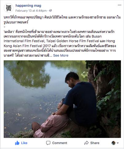 จาก happening mag : บทกวีที่ถักทอเอาพุทธปรัชญา ศิลปะวิถีชีวิตไทย และความรักของชายรักชาย ออกมาในรูปแบบภาพยนตร์