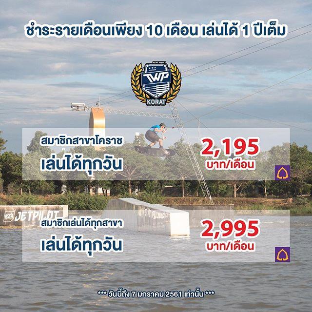 โปร Member รายปีจ่ายรายเดือน 🤘🏻 จ่ายน้อยๆ เพียง 10 เดือน 🌴 แต่เล่นได้ไม่จำกัด 1 ปีเต็มนะครัช 😁💦 #thaiwakepark #bestwakepark #twp #twpkorat
